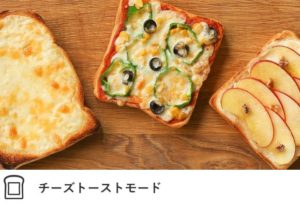 チーズトーストモード